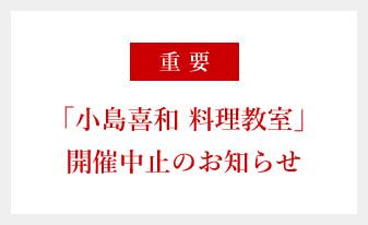 「小島喜和 料理教室」開催中止のお知らせ