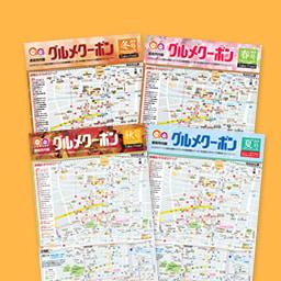 グルメクーポン紹介 高知新聞総合印刷 印刷 デザイン 編集 自費出版 Web ホームページ 制作